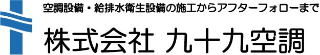 株式会社 九十九空調